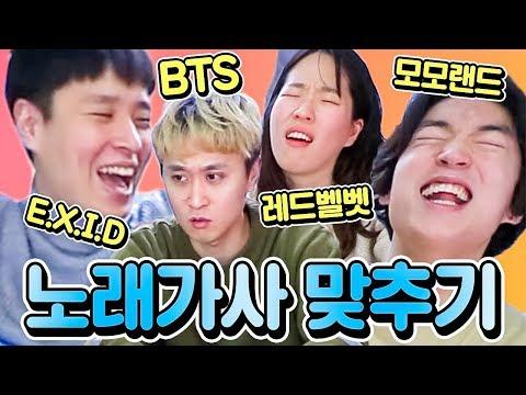 이거 맞추면 K-POP달인!! 노래가사 맞추기 챌린지 (exid/BTS/레드벨벳/모모랜드) [웃소 Wootso]