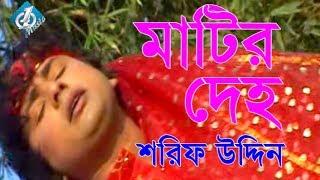 Amar Bondhu Moyuri Shorif Uddin Album Model Konna Bangla