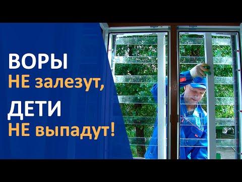 ЗАЩИТА вашего ДОМА.Инновационные РЕШЕТКИ на окна Polyprotect.