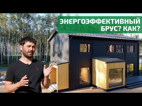 Современный скандинавский дом из бруса. Энергоэффективнось в 165 м2 // FORUMHOUSE