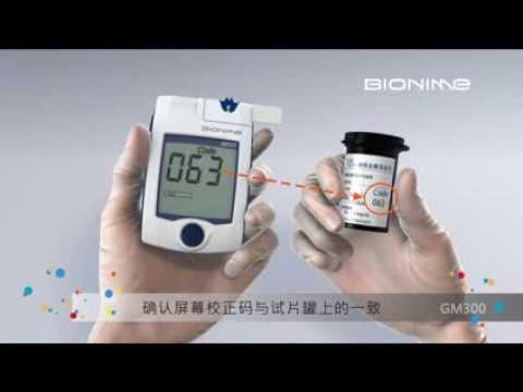 GM300華廣瑞特血糖儀(血糖監測系統)-操作影片(簡體中文-醫療版)