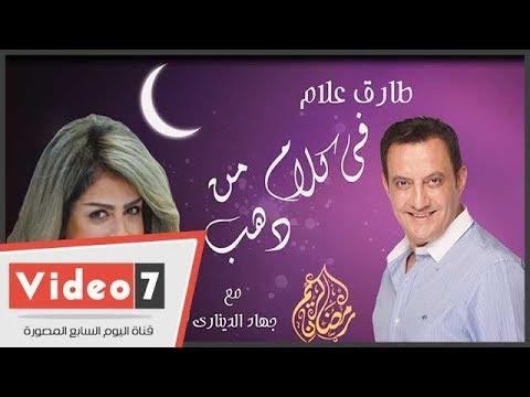 طارق علام يكشف الأسباب وراء أشهر مداخلة تلفزيونية له فى ثورة يناير