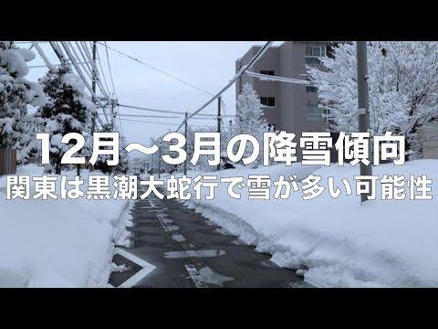 【お天気雑学】12月〜3・・・