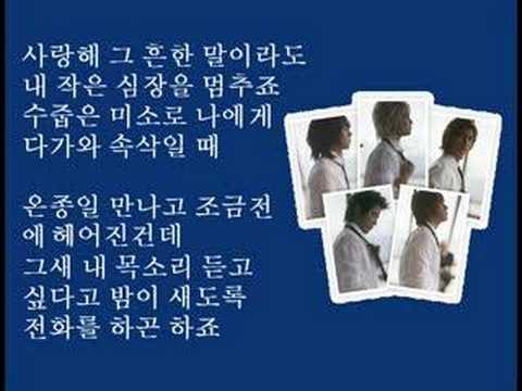 DBSK - Love Is... (Korean Lyrics)