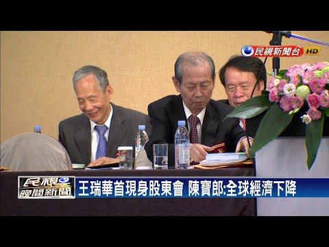 台塑化股東會首登場 陳寶郎:全球經濟下降-民視新聞