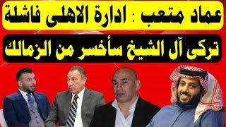 عماد متعب يهاجم الخطيب بسبب تطفيش النجوم     -