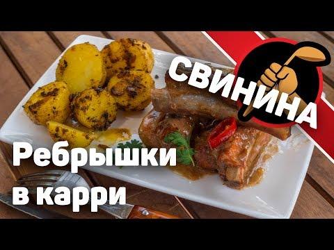 Свиные ребрышки гриль в соусе карри и бомбейский картофель