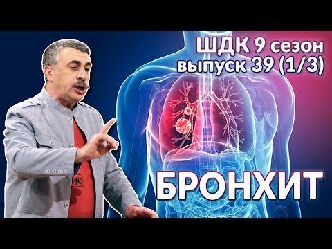 Бронхит — Доктор Комаровский