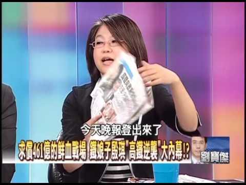 """鐵娘子殷琪""""高鐵逆襲""""大內幕!?2009年 第0642集 2200 關鍵時刻"""