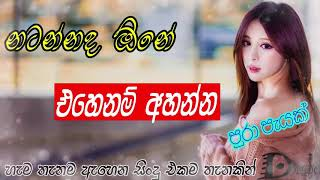 Sinhala song Nonstop පැයක්ම නටන්න පුලුවන් සුපිරි මචං Sindu kamare Sha fm Hits music 2019