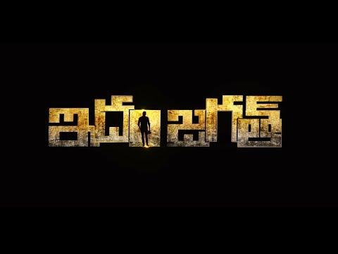 IdhamJagath Teaser