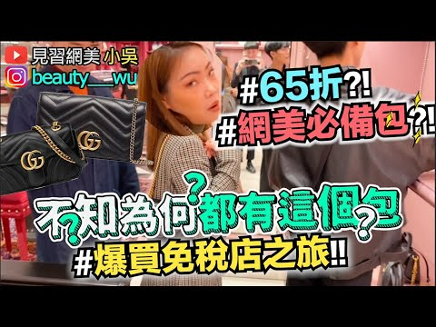 """【小吳 】敗下去!每個網美都有的包?""""爆買免稅品""""省錢妙招!直接帶你逛啦~"""