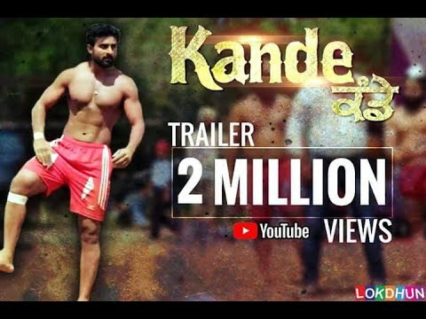 KANDE - Official Trailer