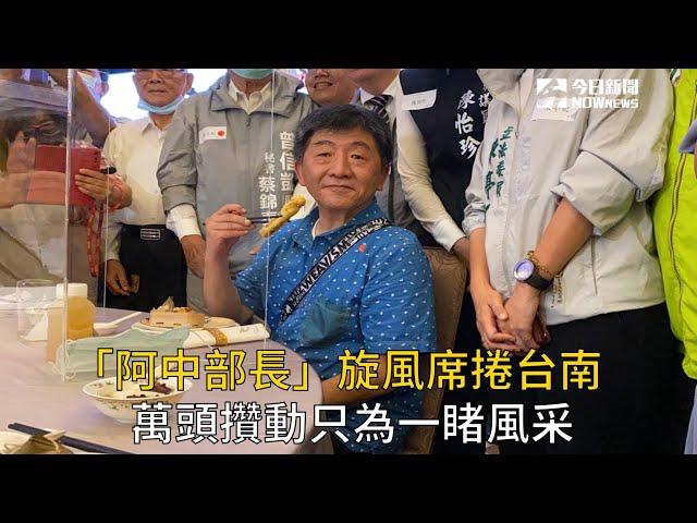 影/「阿中部長」旋風席捲台南 萬頭攢動只為一睹風采