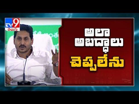 CM Jagan satires on TDP over KIA