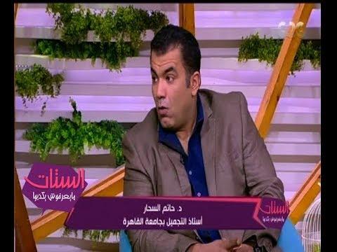 الستات مايعرفوش يكدبوا| د. حاتم السحار يكشف عن  سبب وعلاج الهالات السوداء وكسرة الجفن تحت العين