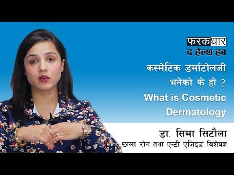 कस्मेटिक डर्माटोलजी भनेको के हो ? What is cosmetic dermatology ?