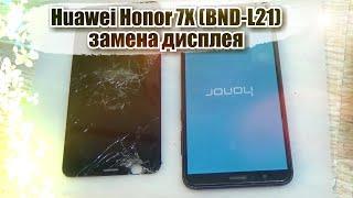 Huawei Honor 7X (BND-L21) замена дисплейного модуля (дисплея, тачскрина, сенсорного стекла)ремонт!!!