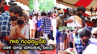 Thalapathy Vijay pays his last respects to SP Balasubrahma..