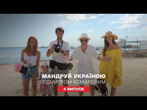 Экспедиция на «украинские Мальдивы» – Джарылгач. Путешествуй по Украине с Дмитрием Комаровым 4 серия