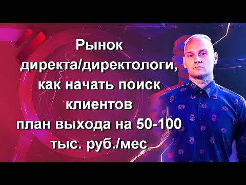 🌟 Рынок директа/директологи, как начать поиск клиентов, план выхода на 50-100 тыс. руб./мес