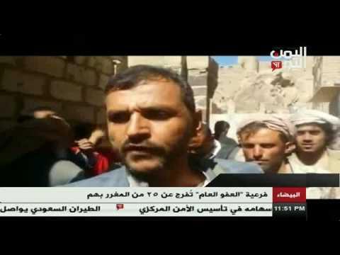 اللجنة الفرعية لتنفيذ قرار العفو العام في البيضاء تفرج عن 25 من المغرر بهم 16 - 01 - 2017
