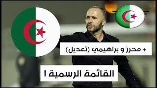 هذه هي القائمة المتوقعة لمباراة الجزائر ضد غامبيا حسب ما تداولته الصحافة ...