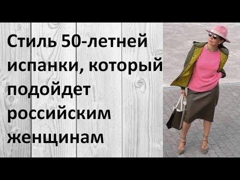 Стиль 50-летней испанки, который подойдет российским женщинам. Узнай прямо сейчас! photo