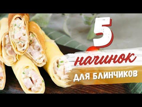 5 несладких начинок для блинчиков [Рецепты Bon Appetit]