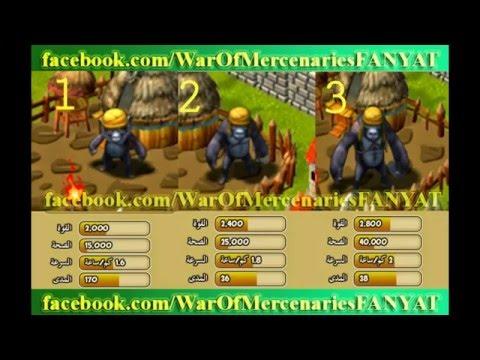 مستويات ووم كونج (القرد) Wom Kong Levels (حرب المرتزقة War of Mercenaries)
