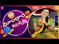 Dhoom Dhaam Muchata Full Episode | ధూంధాం ముచ్చట | 12-09-2021 | T News
