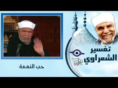 قصص ونوادر - هل حب النعمة قد يكون سبب في مجيئها ؟ - Tafser El-Shaarawy