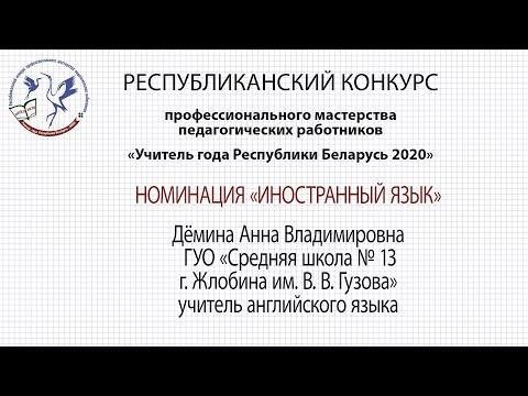 Английский язык. Демина Анна Владимировна. 22.09.2020