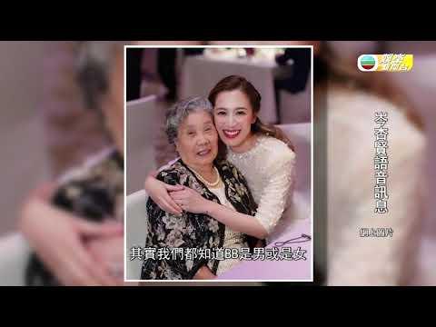 娛樂新聞台|岑杏賢|母親節|宣布懷胎五月|孕婦