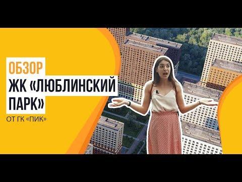 Обзор ЖК «Люблинский парк» от застройщика ГК «ПИК» photo