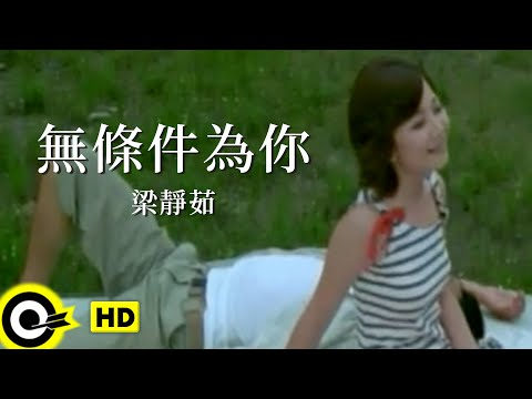 梁靜茹 Fish Leong【無條件為你 Unconditionally for you】Official Music Video
