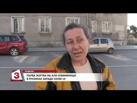 Емисия новини на Канал 3 от 14 ч. на 08.04.2020 г.