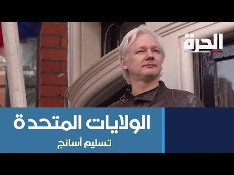 وزارة العدل الأميركية تطلب من بريطانيا تسليم جوليان أسانج مؤسس #ويكيليكس