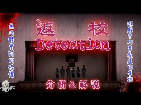 【解剖遊戲】返校 Detention【無驚嚇】➲背景◆故事◆解析