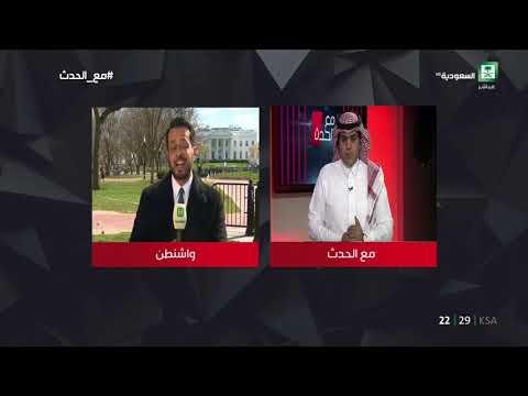 موفد قناة السعودية من واشنطن يتحدث عن حفل الشراكة السعودية الامريكية