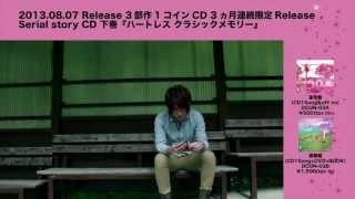 ユナイト(UNiTE.)「ハートレス クラシックメモリー」 MV (Full Ver.)
