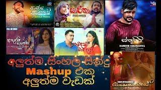 Sinhala Dj Mashup Song Sinhala #HD Video Best of Dj සුපිරිම Dj එකක් බලන්න