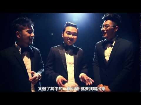 2013 自由發揮最新MV『偉大的作曲家』獨家花絮!!!