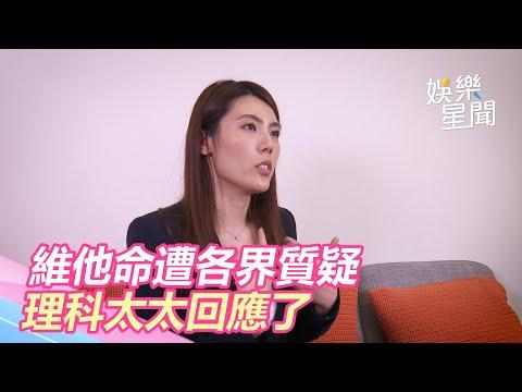 獨/維他命遭各界質疑 理科太太回應了|三立新聞網 SETN.com