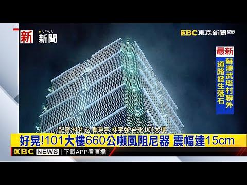 地震最速報》台北101搖晃!民眾卡86樓用餐 吃火鍋狂灑 @東森新聞 CH51