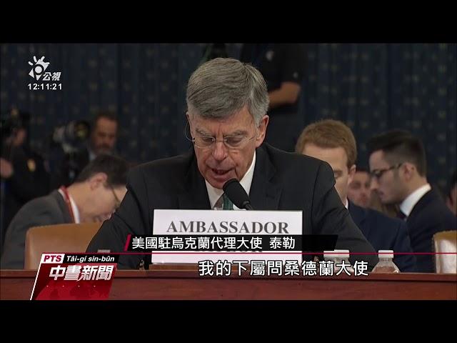 川普彈劾調查案 美眾院舉行公開聽證會