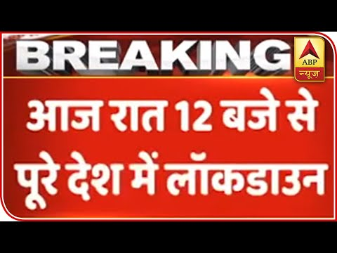 Coronavirus Crisis: PM Modi Announces Complete lockdown In India For 21 Days | ABP News