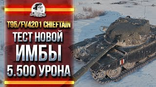 Превью: T95/FV4201 Chieftain - ТЕСТ НОВОЙ ИМБЫ! 5.500 УРОНА!