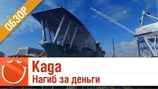 Kaga - нагиб за деньги - обзор