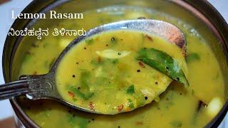 Lemon Rasam /ನಿಂಬೆಹಣ್ಣಿನ ತಿಳಿಸಾರು / Rasam without Tomato and Tamarind